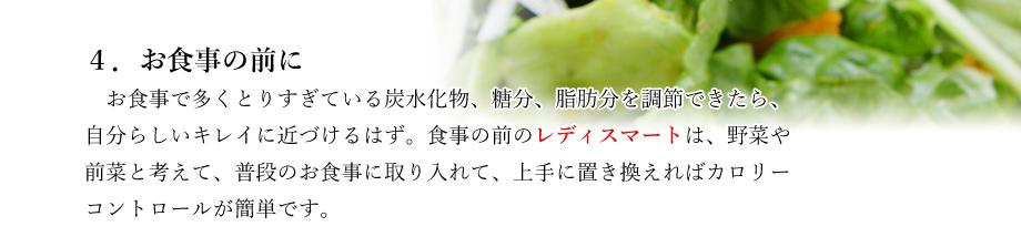 ladysmart_lp_nomikata_920_04