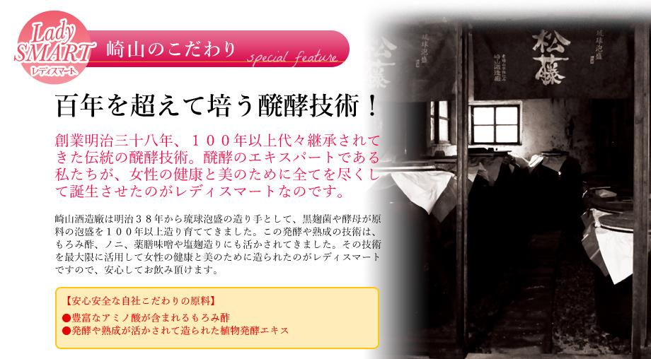 ladysmart_lp_special_sakiyama_920