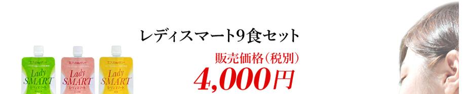 ladysmart_lp_product2_920_01