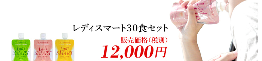 ladysmart_lp_product2_920_05