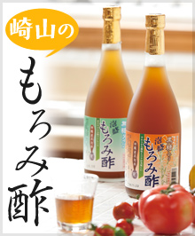 崎山の琉球もろみ酢