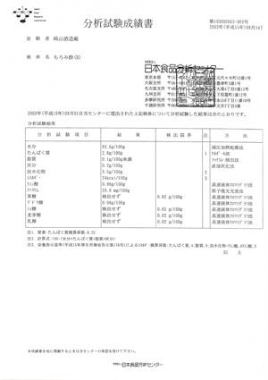 moromi_bunsei