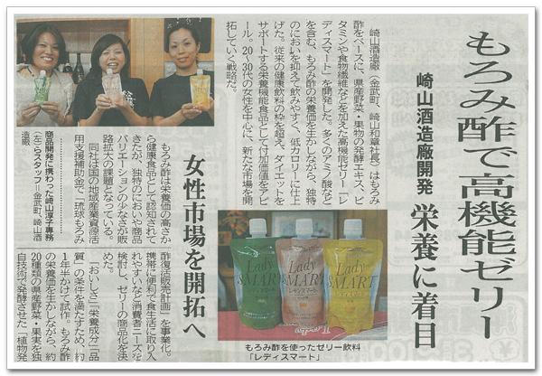 沖縄タイムス20141112レディスマート