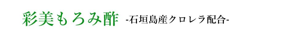 もろみ酢-石垣島産クロレラ-